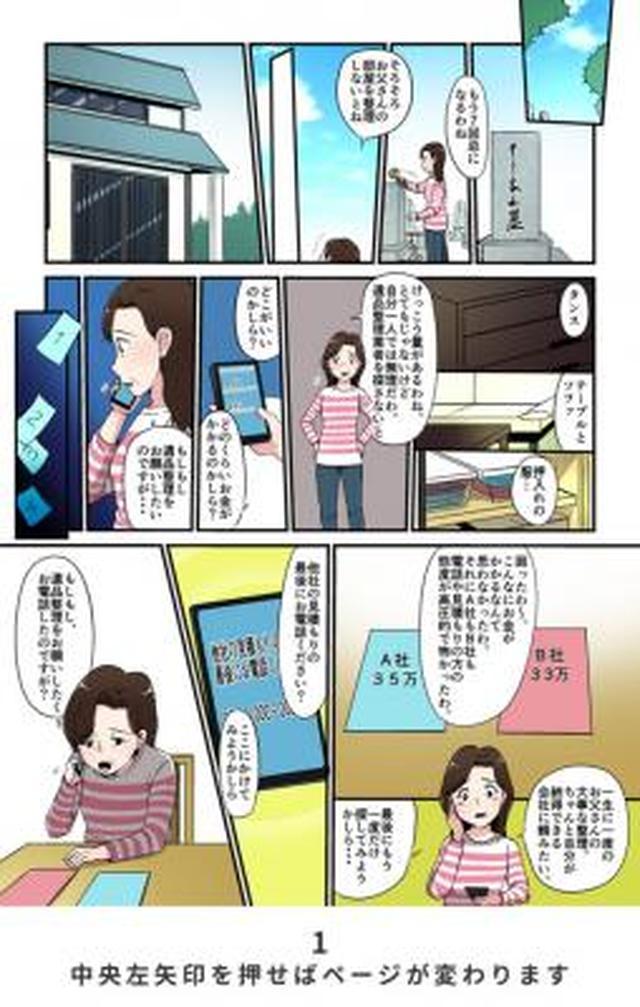 画像1: HPリニューアルでオリジナル体験漫画とウェブCMを導入/横浜遺品整理総合受付センター