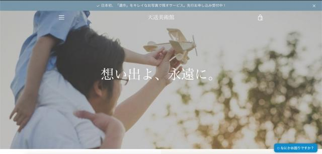 画像: 日本初「遺作」を写真に収めて提供する「天送美術館」をリリース/データサイドマーケティング合同会社