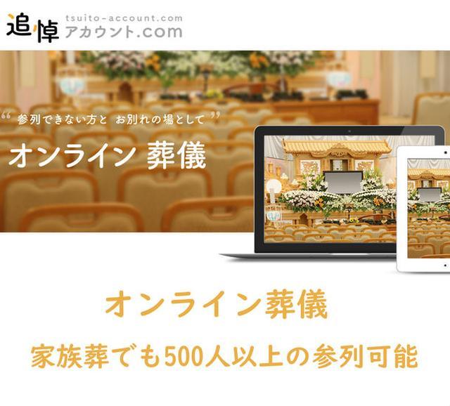 画像: 『葬儀』をオンデマンド配信する新サービス登場/株式会社電映堂