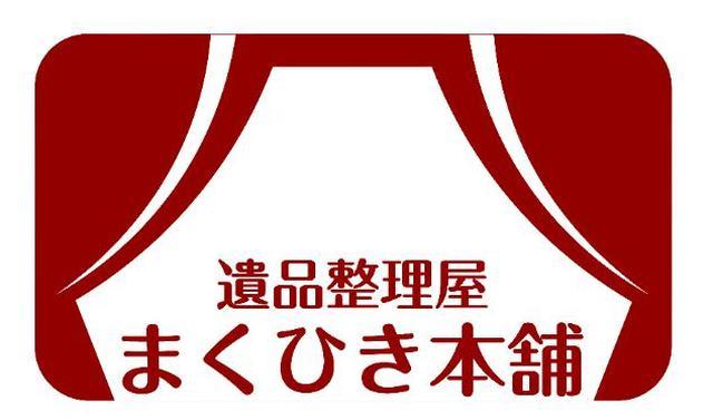 画像: 長野県 佐久市の遺品整理屋「まくひき本舗」をご紹介/ROLLUP JAPAN合同会社