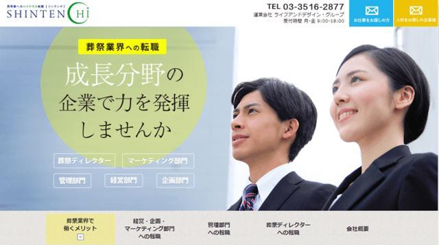 画像: 葬祭業専門の人材紹介サービス「SHINTENCHI(シンテンチ)」サイトリニューアル/ライフアンドデザイン・グループ株式会社