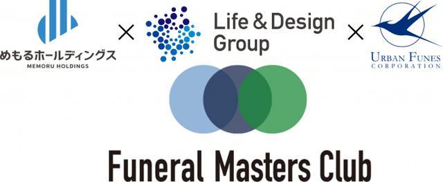 画像: エンディング関連事業者のための総合サポートネットワーク『フューネラルマスターズクラブ』スタート/ライフアンドデザイン・グループ株式会社
