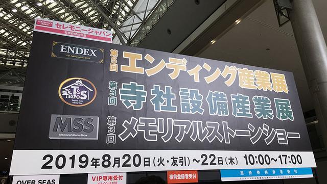 画像: 第5回エンディング産業展@東京ビッグサイトをリポート