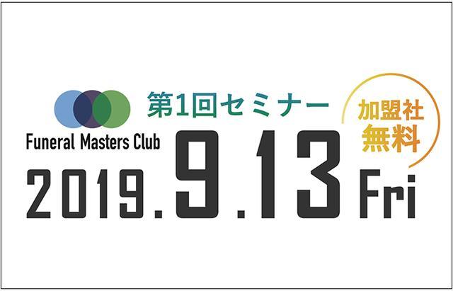 画像: フューネラルマスターズクラブ『第1回FMCセミナー』9/13開催