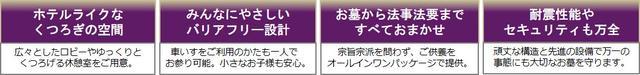 画像1: 「堂内墓地 大阪御廟」特徴