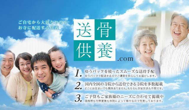 画像1: 遺骨を自宅からお寺に送骨し、永代にわたって供養できる「送骨供養.com」開始/株式会社エターナルプレイス
