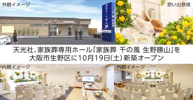 画像: 大阪市生野区に「家族葬 千の風 生野勝山ホール」をオープン。内覧会、人形供養祭を開催/株式会社天光社