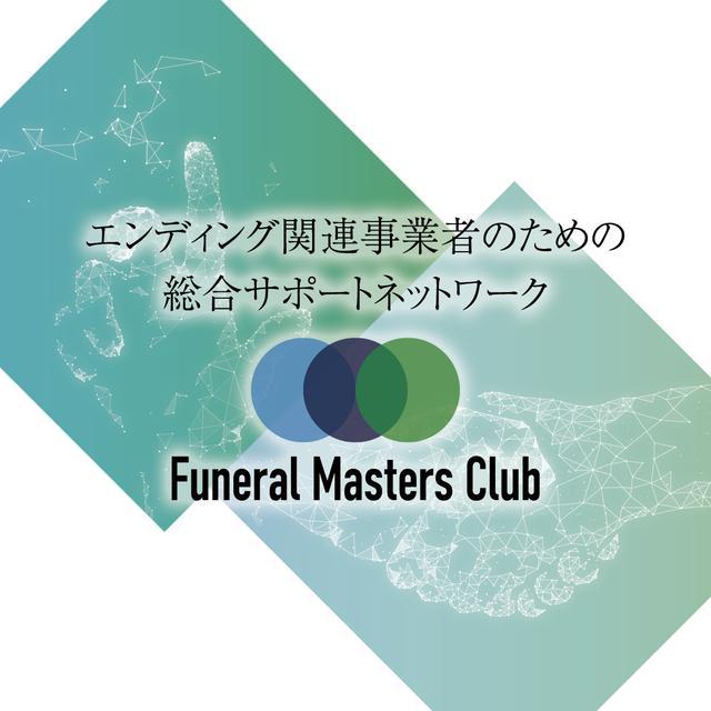 画像: フューネラルマスターズクラブ - Funeral Masters Club