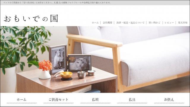 画像: ペット用仏壇・仏具の専門ECショップ「おもいでの国」オープン/株式会社キングジム