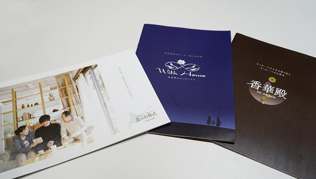 画像: めもるホールディングスでは、総合葬祭ホール型「香華殿」、家族葬に特化した「ウィズハウス」、インターネット集客型「北のお葬式」の3ブランドを展開している。