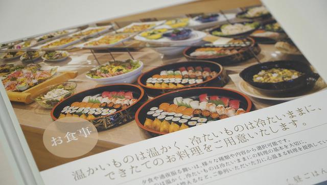 画像: 仕出し料理のパンフレット
