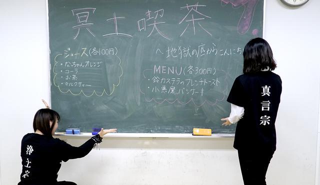 画像: 取材日は学祭で模擬店などが出て学校中が賑やかでした。葬祭ディレクター学科では「冥土喫茶」を出店。