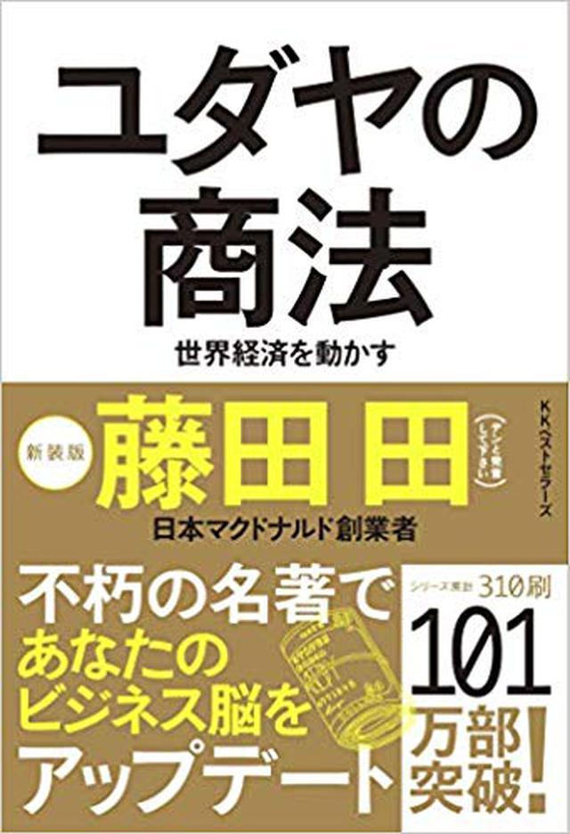 画像: 書影をクリックするとアマゾンのサイトにジャンプします www.amazon.co.jp