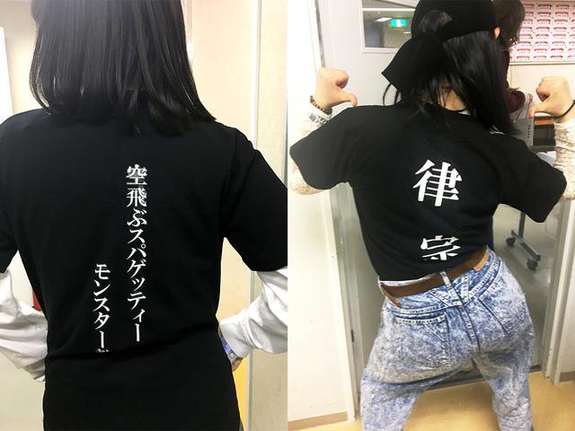 画像: 生徒がオリジナルで作ったというTシャツが素敵! 十三宗派と「無宗教」そして「空飛ぶ・・モンスター教(実在だそう)」の15種類