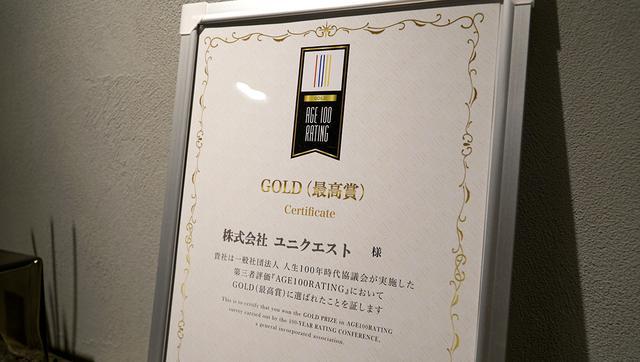 画像: AGE100RATINGは、65歳以上の「生の声」と有識者の意見をもとに人生後半への貢献度を数値評価し、認定する制度。 ユニクエストは、2019年に最高位の「GOLD」ランクに認定されている。 www.age100.or.jp
