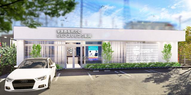 画像: 神奈川こすもすが、家族葬専門会館「ダビアスリビング鶴見駒岡」を12月7日にオープン。/ライフアンドデザイン・グループ
