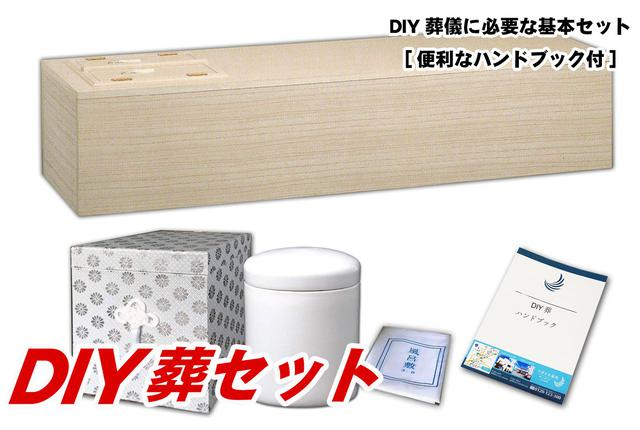 画像: DIY葬(自葬)プランを3万円弱で提供開始/株式会社つばさ公益社