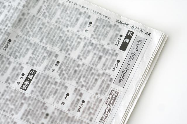 画像: 香典の領収証は標準ですか? 〜ご当地お葬式事情・北海道編〜