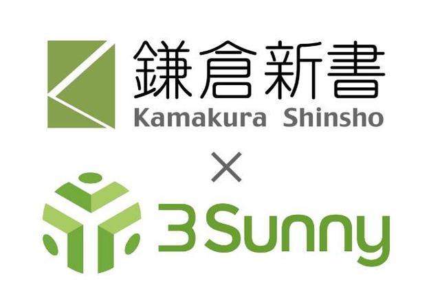 画像: 鎌倉新書と医療機関向け業務支援サービスを提供する3Sunnyが、業務提携。