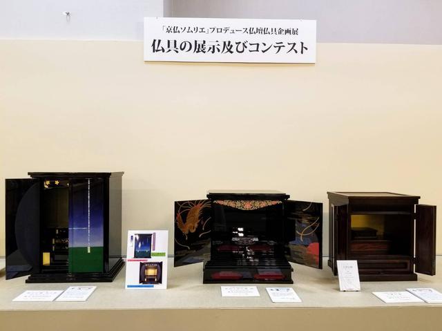画像: 組合が認定する「京仏ソムリエ」がプロデュースした仏壇が並ぶ