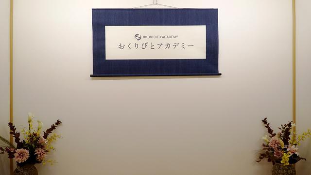 画像1: トップインタビューvol.14 ディパーチャーズ・ジャパン株式会社 代表取締役社長 木村光希氏