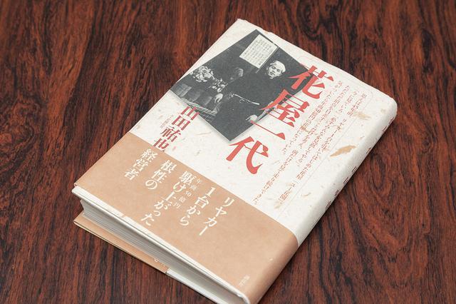 画像2: トップインタビューvol.15 株式会社ユー花園 代表取締役社長 山田大平氏