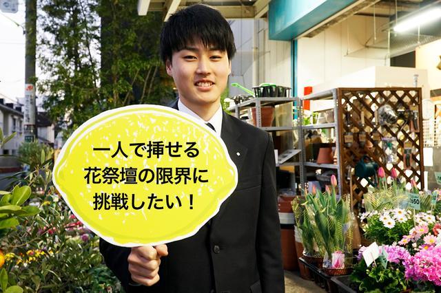 画像: 未来へつなGO!!キラリビト ユー花園 Vol.3