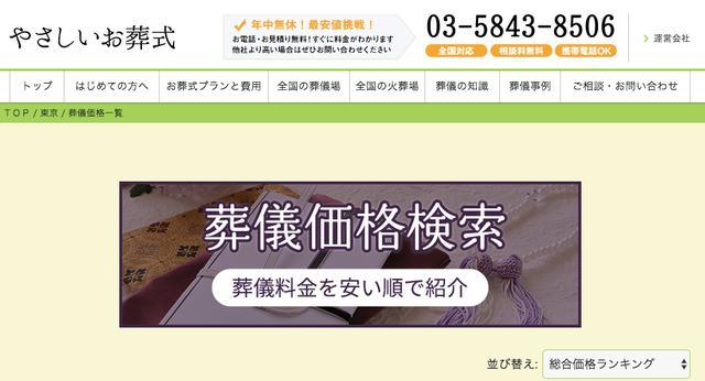 画像: ご葬儀総合サイト『やさしいお葬式』®が葬儀料金検索サービスをリリース/ライフエンディングテクノロジーズ株式会社