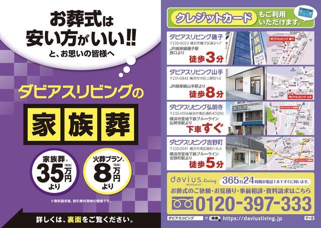 画像: 同じくL&Dグループ子会社である神奈川こすもすのチラシ 「家族葬」「金額」がよく目立ち、ホール名と場所も分かりやすく示されている