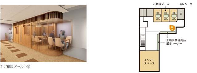 画像: 3階:イベントスペース、ご相談ブース、互助会関連商品展示コーナー