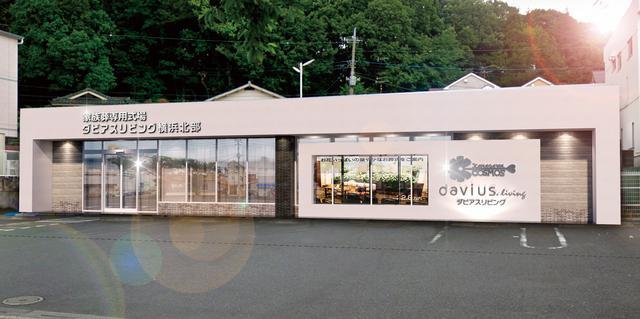 画像: 株式会社神奈川こすもすが横浜市に新ホールオープン/ライフアンドデザイン・グループ株式会社