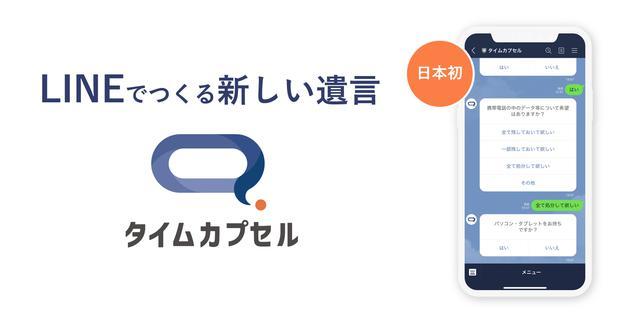 画像1: 【日本初】LINEでつくる新しい遺言「タイムカプセル」をリリース/株式会社ユニクエスト