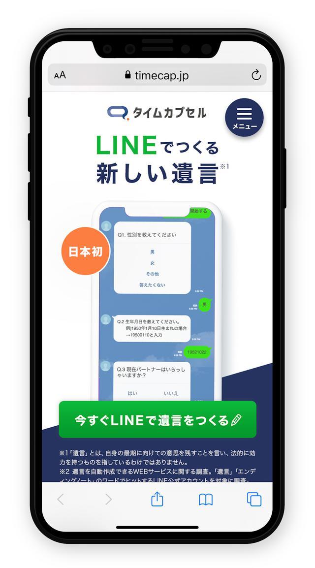 画像2: 【日本初】LINEでつくる新しい遺言「タイムカプセル」をリリース/株式会社ユニクエスト