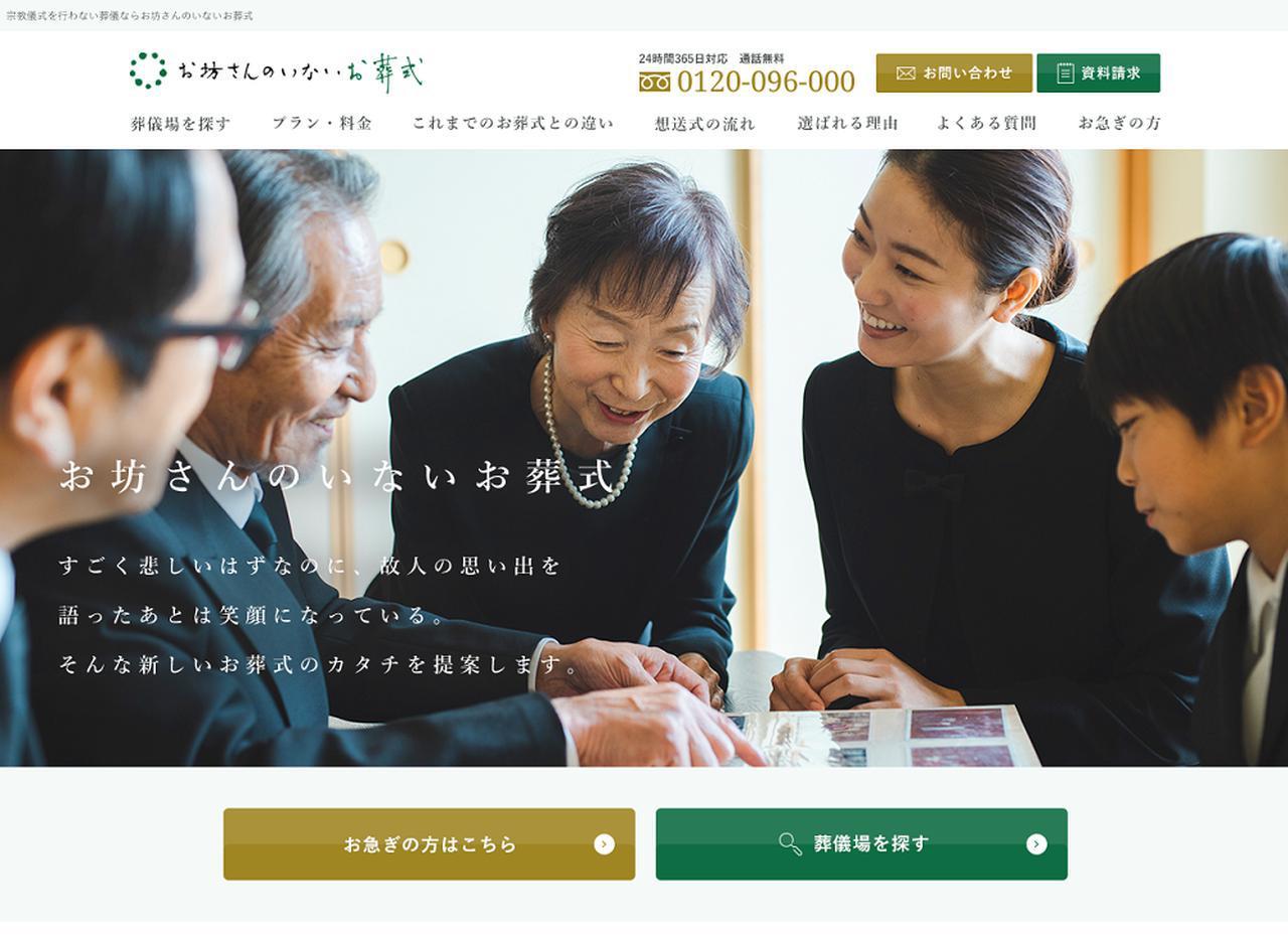 """画像: 日本初""""お坊さんのいないお葬式""""「想送式」2月9日(日)よりサービス開始"""
