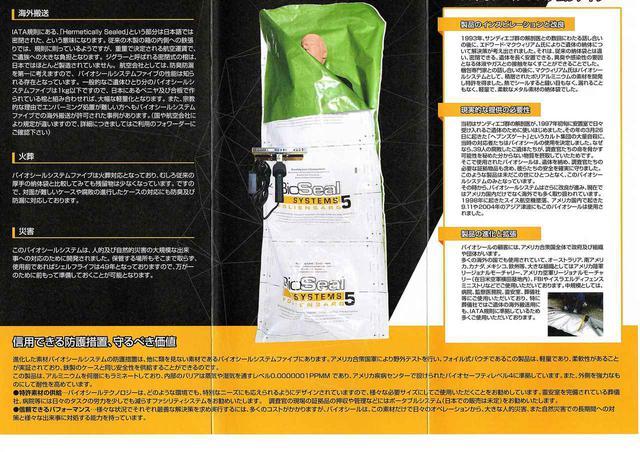 画像3: ご遺体からの感染リスクに備えた納体袋「バイオシール」販売/株式会社銀河ステージ