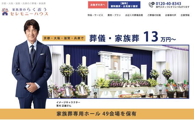 画像: ライフアンドデザイン・グループ西日本(旧社名:洛王セレモニー)のホームページ www.rakuou.info