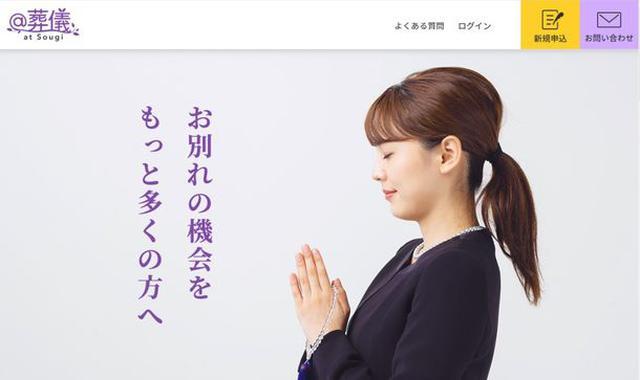 画像: at-sougi.com