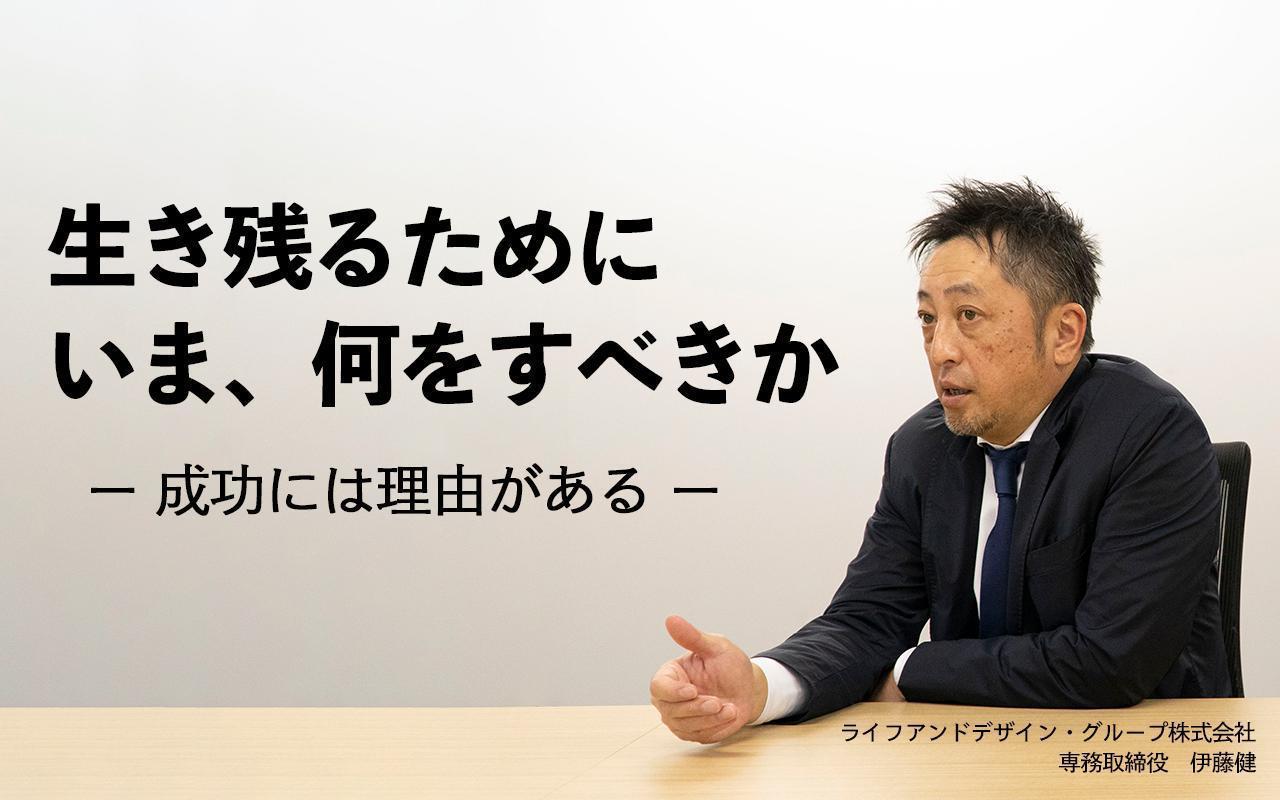 画像: 生き残るために いま、何をすべきか Case1.株式会社神奈川こすもす