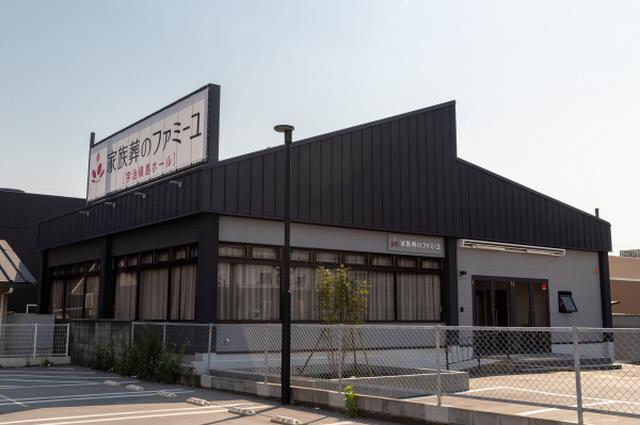画像1: 家族葬のファミーユが、京都府宇治市にグループ81店舗目となる「ファミーユ宇治槇島」をオープン/株式会社家族葬のファミーユ