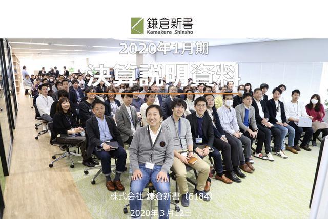 画像: 画像:株式会社鎌倉新書 2020年1月期決算説明資料表紙から