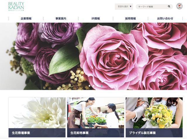 画像: 画像:株式会社ビューティ花壇公式サイトトップページ www.beauty-kadan.co.jp