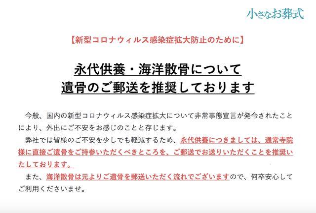 画像: 仏壇・位牌・法要・遺品整理サービスの案内資料に同封される書面(一部):ユニクエスト提供