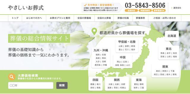 画像: y-osohshiki.com