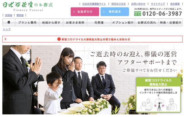 画像: 日比谷花壇のお葬式 公式サイト www.hibiya-lsp.com