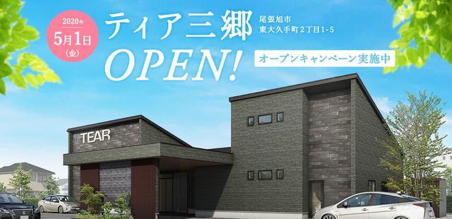 画像1: ティアが愛知県下70店舗目の新会館「ティア三郷」をオープン/株式会社ティア