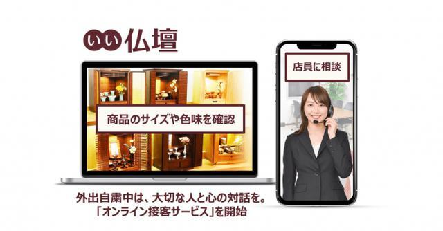 画像1: 「いい仏壇」がオンライン接客サービスを開始/株式会社鎌倉新書