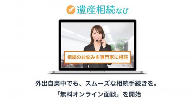 画像: 鎌倉新書、「遺産相続なび」でも無料オンライン面談を導入