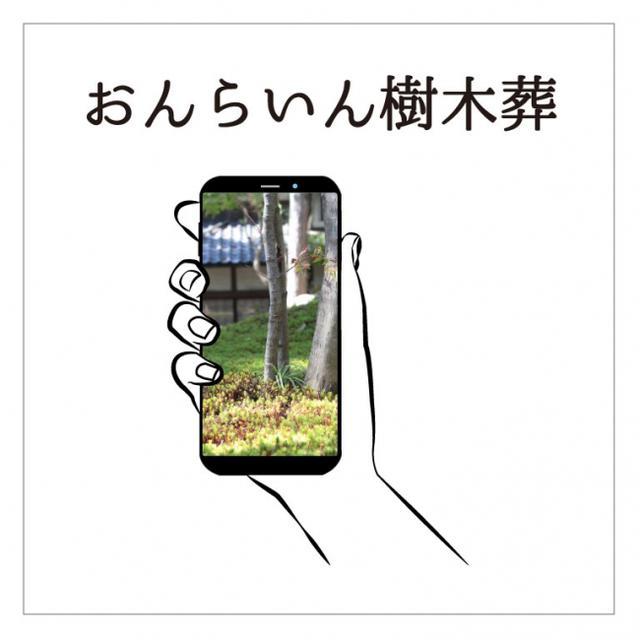 画像: LINEを使って、樹木葬の見学や納骨まで行う「おんらいん樹木葬」開始/有限会社カン綜合計画