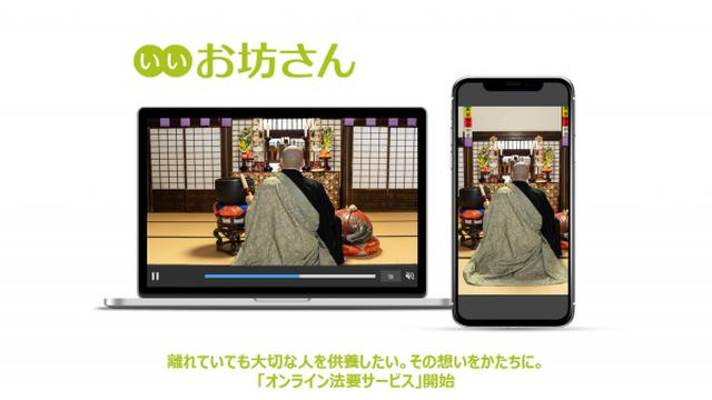 画像: 「いいお坊さん」がオンライン法要を開始/株式会社鎌倉新書