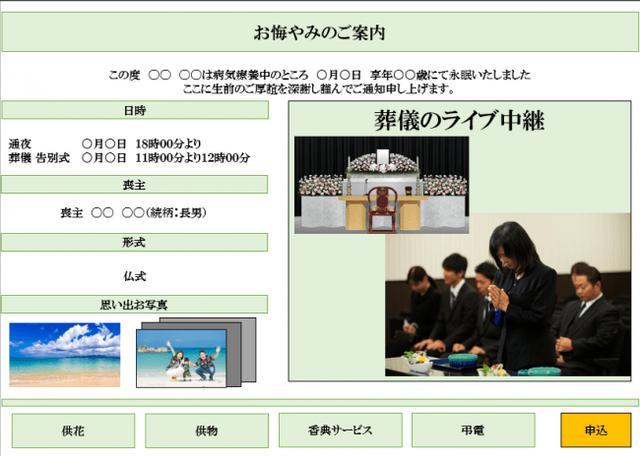 画像2: 葬儀参列システム『スマート葬儀』主な機能